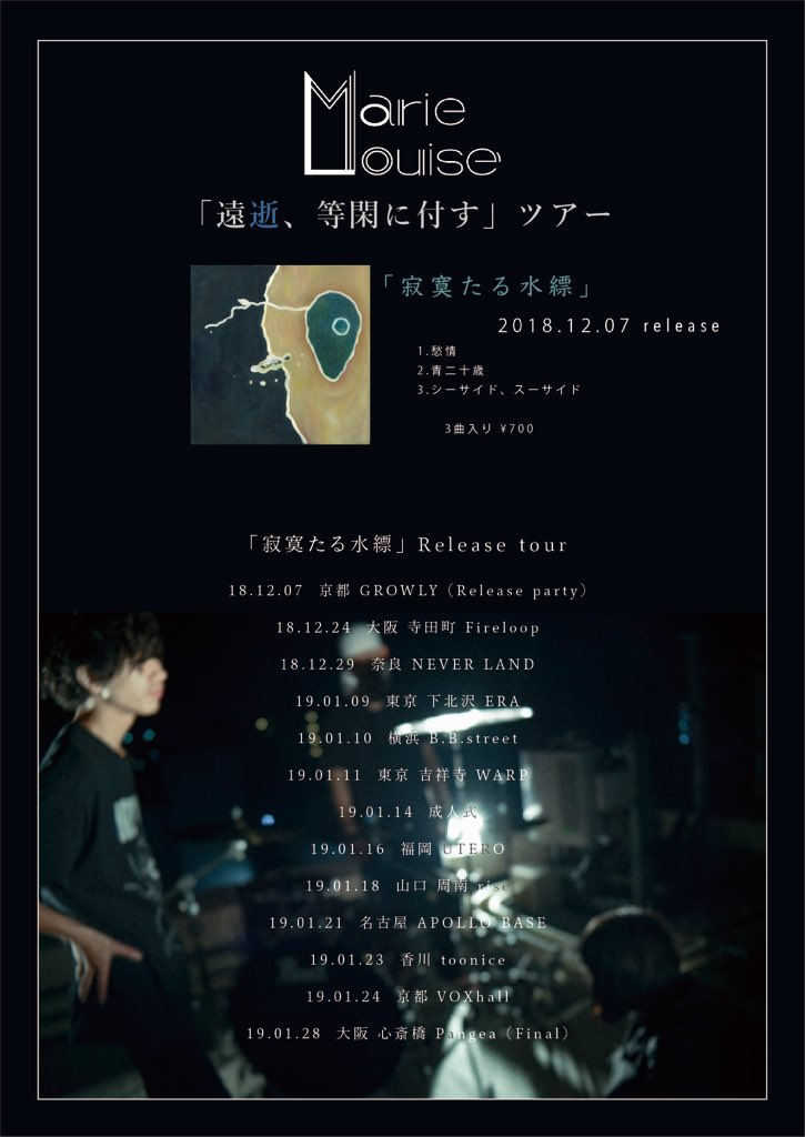 Marie Louise 「寂寞たる水縹」Release tour 「遠逝、等閑に付す」