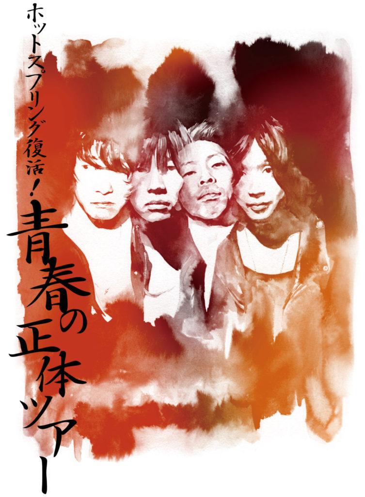 hotspring『復活!青春の正体ツアー2018』