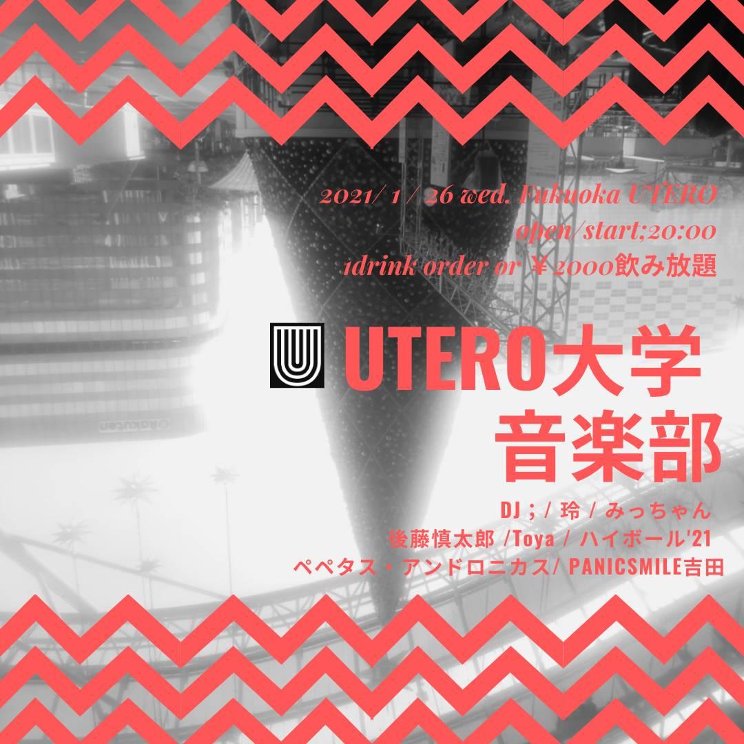 UTERO大学音楽部【1/26→2/9に変更】