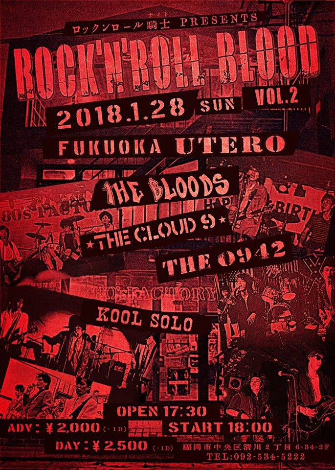 ロックンロール騎士(ナイト)!PRESENTS!! ROCK'N'ROLL BLOOD Vol.2