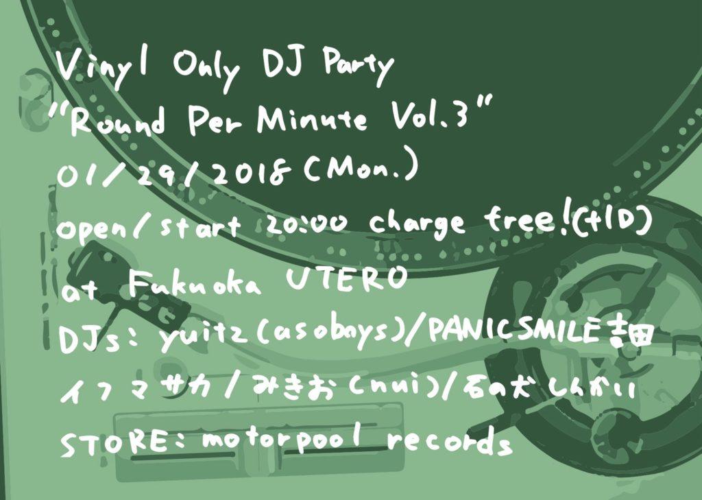"Vinyl Only DJ Party ""Round Per Minute Vol.3"""