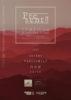 Present!! ~Headache Sounds + DISRUFF presents tour「漂流ノイズ」~