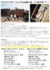 SEVENTEEN AGAiN「スズキ」&高橋元希 「pengyou」 合同レコ発九州ツアー