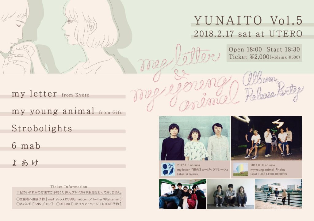 YUNAITO vol.5 – my letter & my young animalAlbum Release Party –