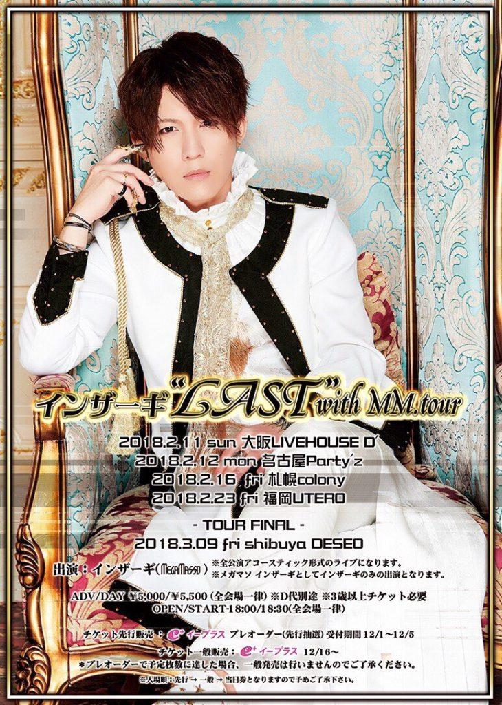 """インザーギ""""LAST""""with MM tour"""