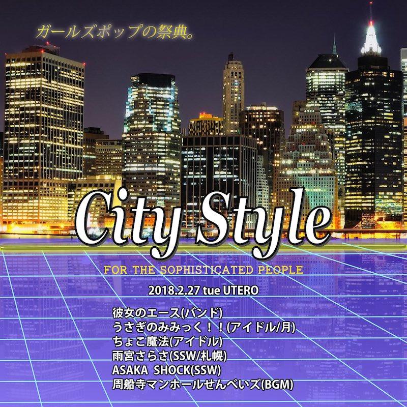 #シティスタイル vol.1