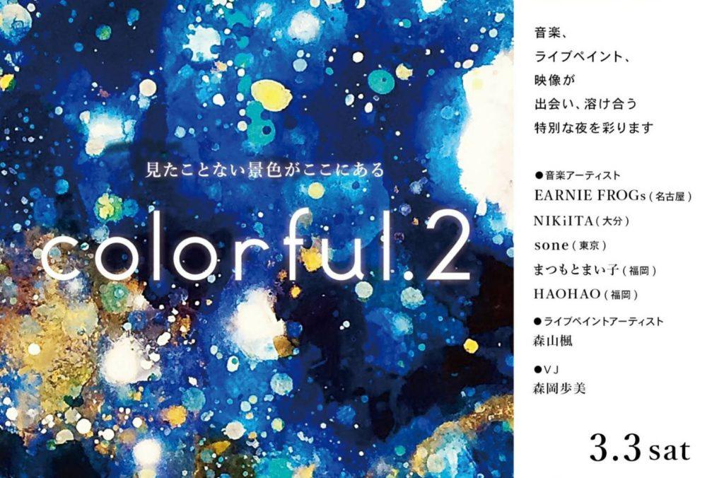 colorful vol.2