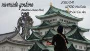 non-commital〜riverside yoshinoの夢叶えます〜