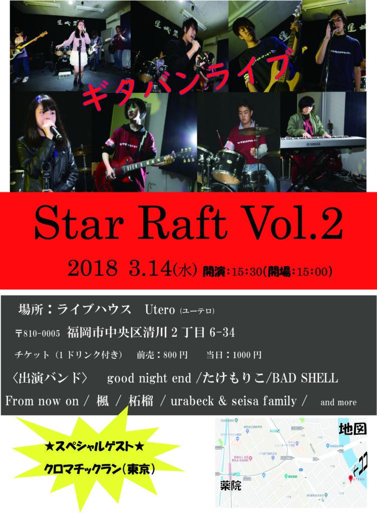 Star Raft Vol.2