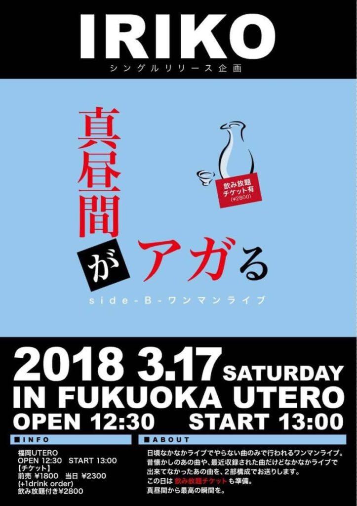 IRIKOシングルリリース企画 「真昼間がアガる〜side-B-ワンマンライブ〜」