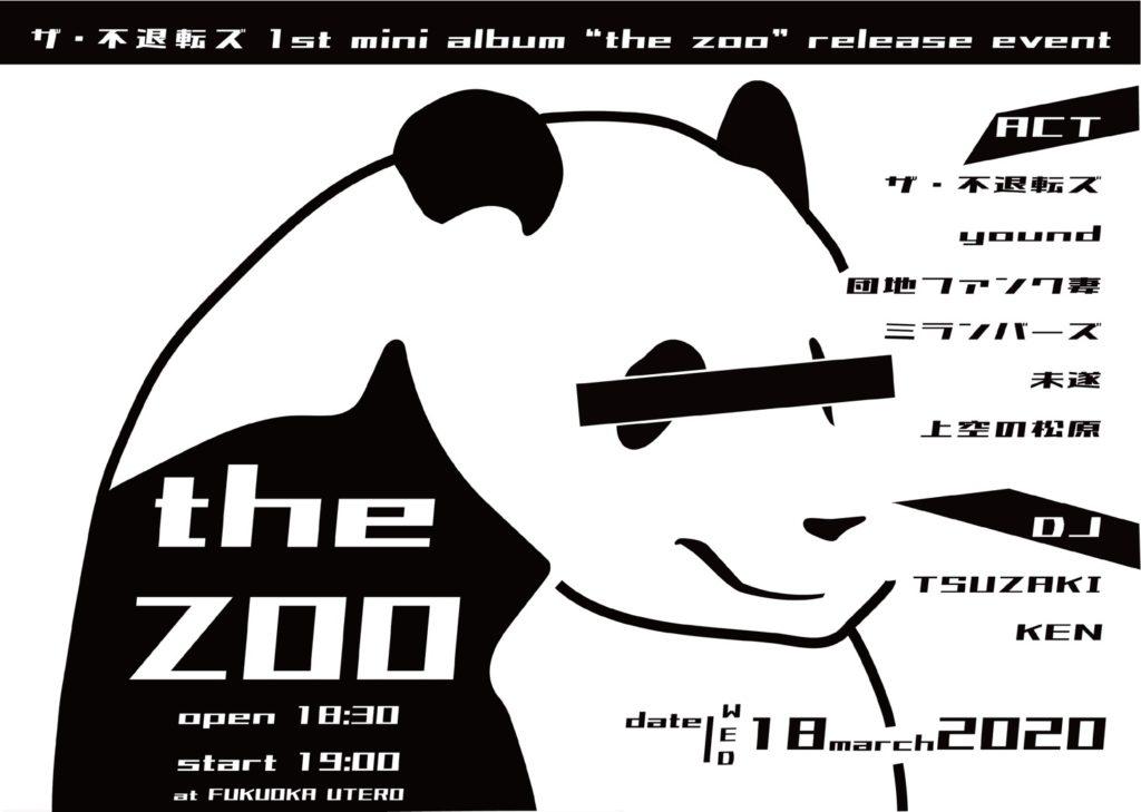 """ザ・不退転ズ1stミニアルバム""""the zoo""""レコ発イベント""""the zoo"""""""