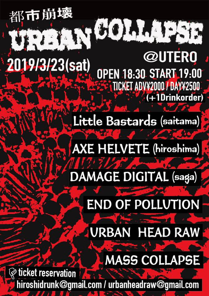 MASS COLLAPSE&URBAN HEAD RAW presents 〜都市崩壊 URBAN COLLAPSE 〜