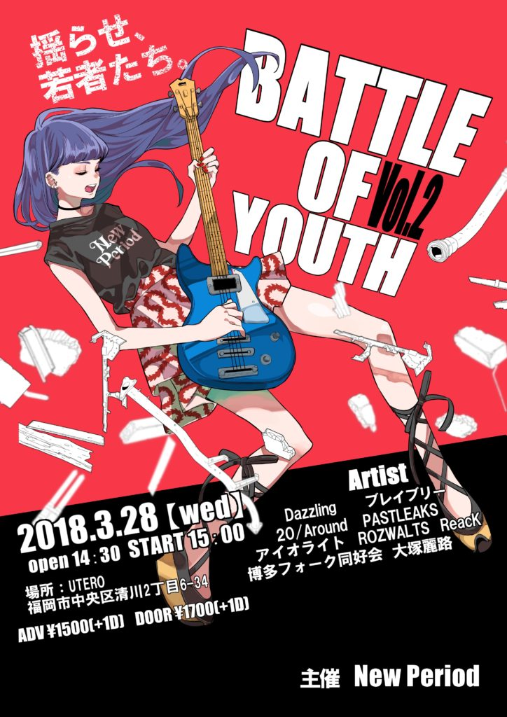 BATTLE OF YOUTH Vol.2