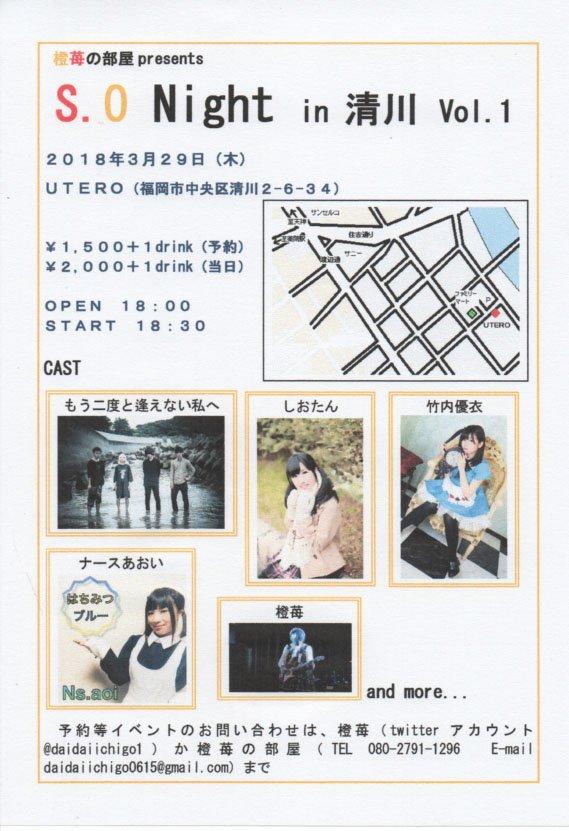 橙苺の部屋presents S.O night in 清川