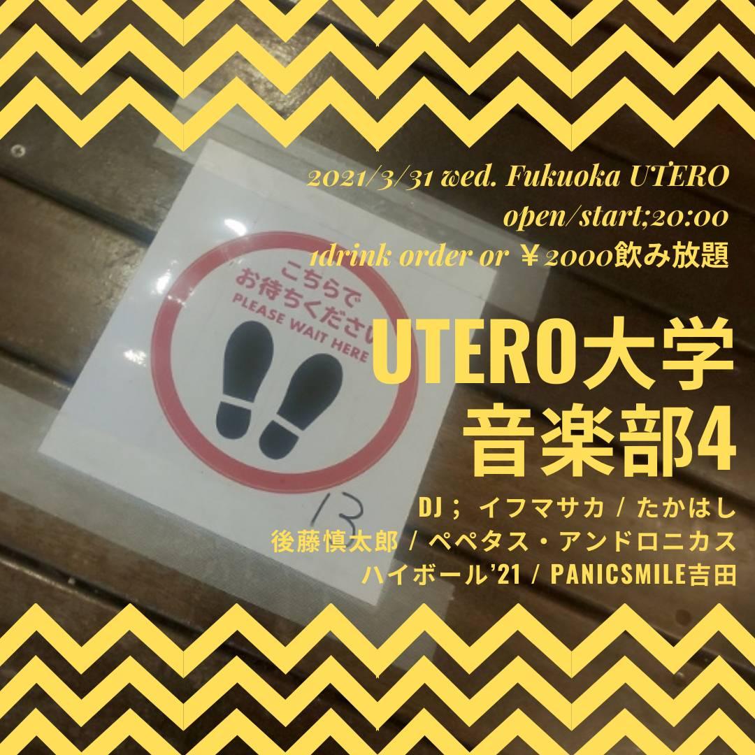 UTERO大学音楽部4