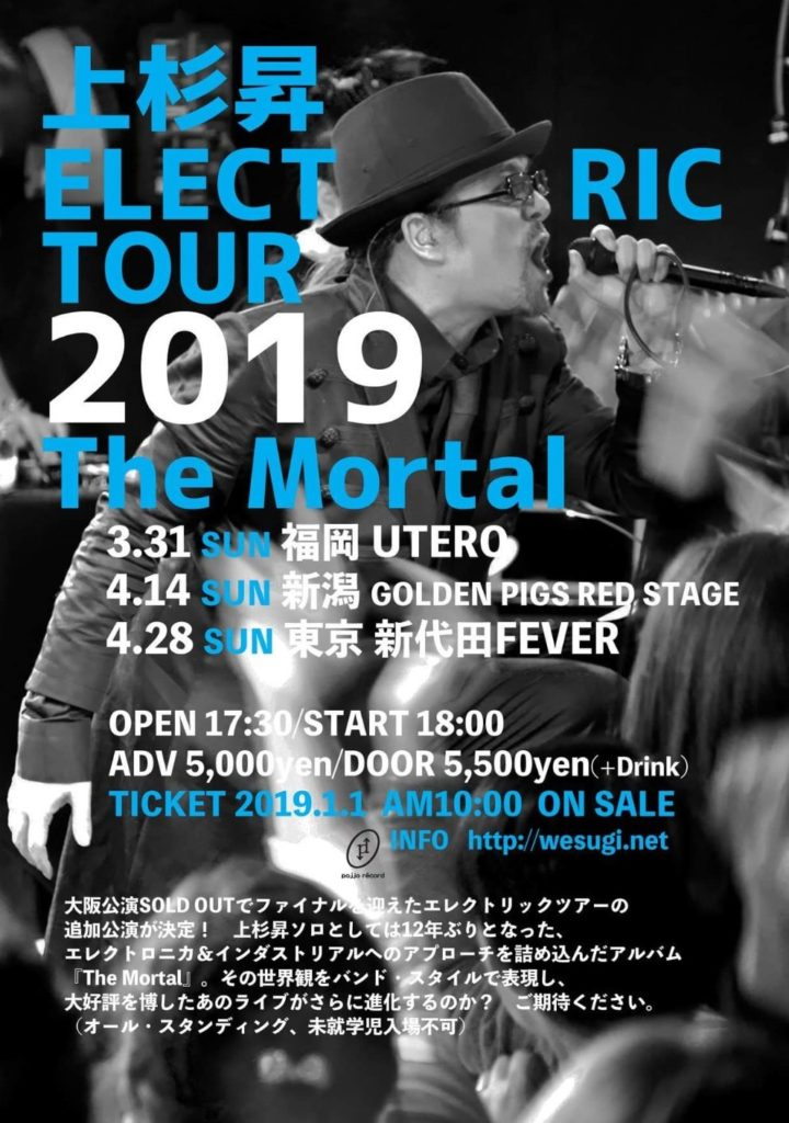 上杉昇 ELECTRIC TOUR 2019 The Mortal