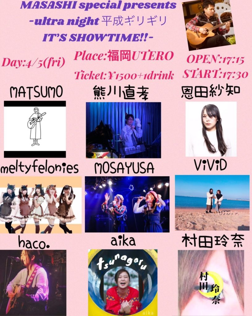 MASASHI special presents [ultra night-平成ギリギリIT'S SHOWTIME!!]