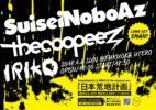 SuiseiNoboAz & IRIKO & the coopeez pre.『日本荒地計画』