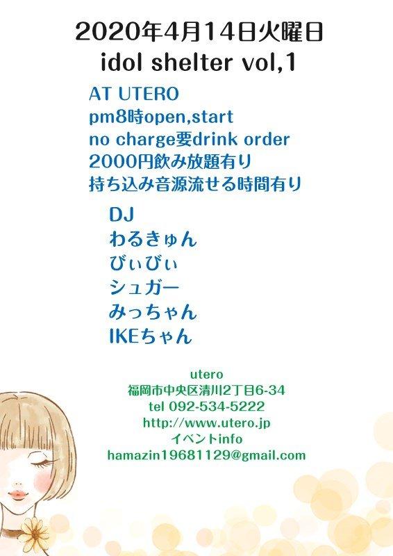 idol shelter vol,1
