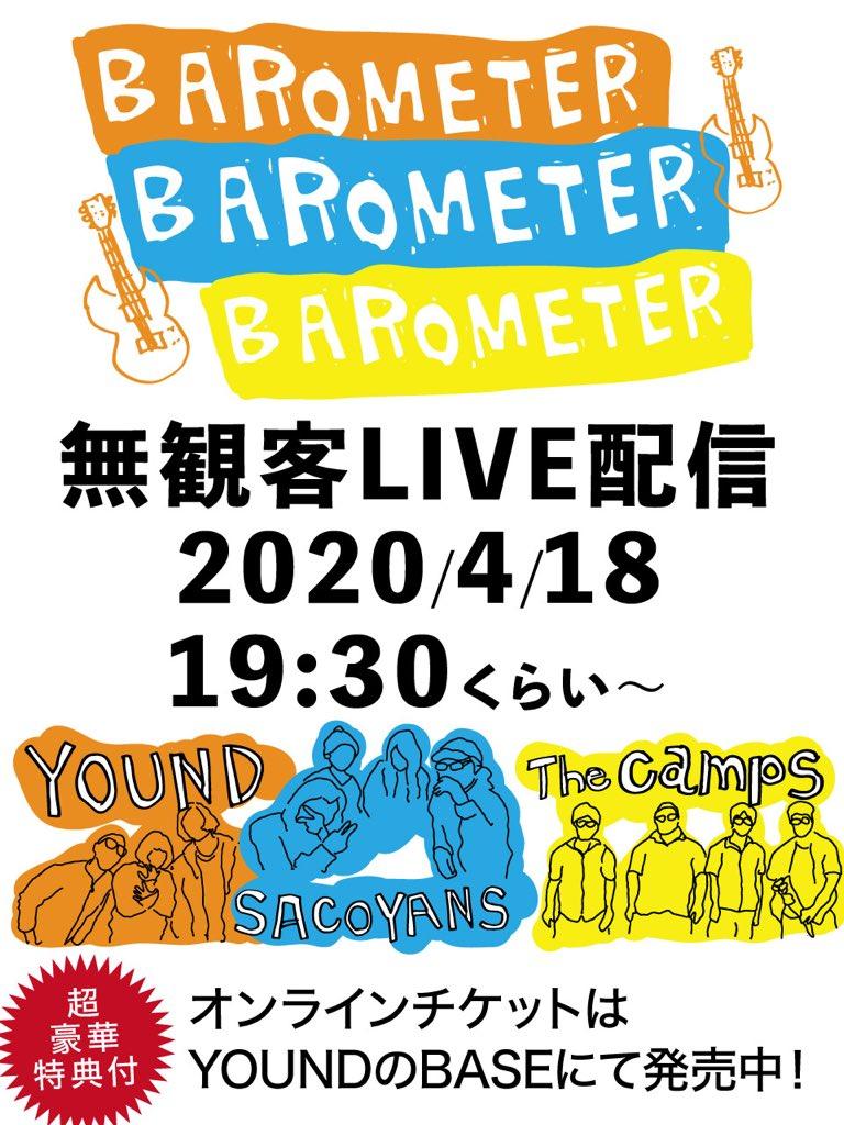 BAROMETER vol.2【無観客LIVE配信】