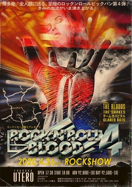 ロックンロール騎士 プレゼンツ ROCK'N'ROLL BLOOD Vol.4