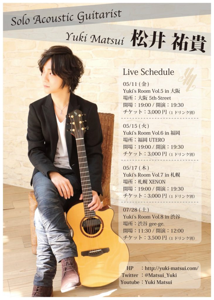 Yuki's Room Vol.6 in 福岡