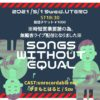 Songs Without Equal【配信のみになりました】