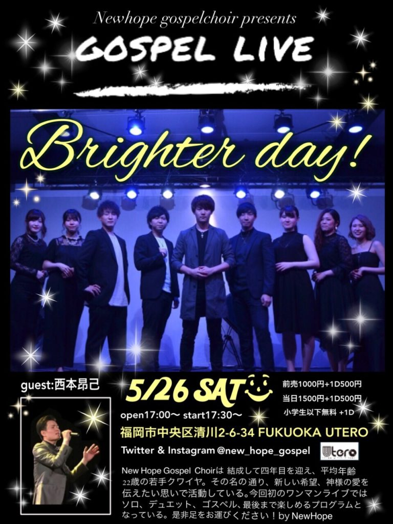 〜new hope gospelchoir presents〜「brighter day!」