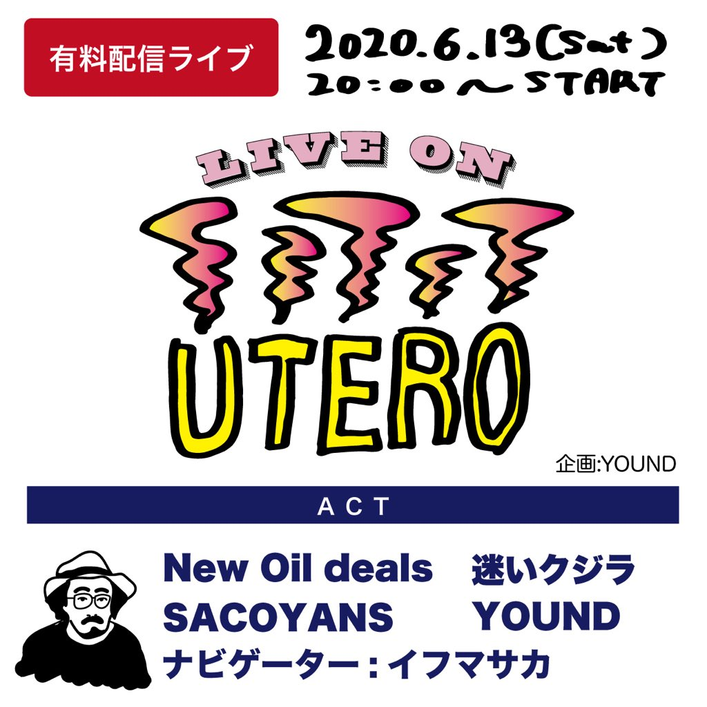 【有料配信LIVE】YOUND企画 『LIVE ON UTERO』