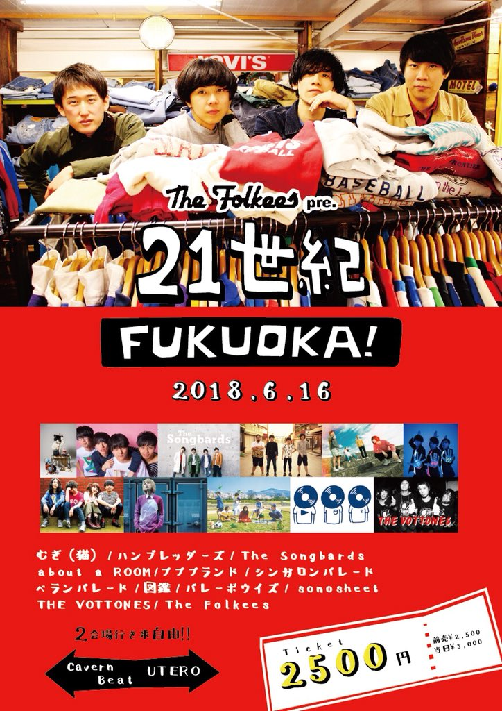 The Folkees pre. 21世紀FUKUOKA!