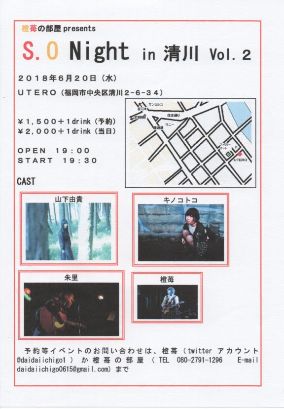 橙苺の部屋presents  S.O night in 清川 Vol.2