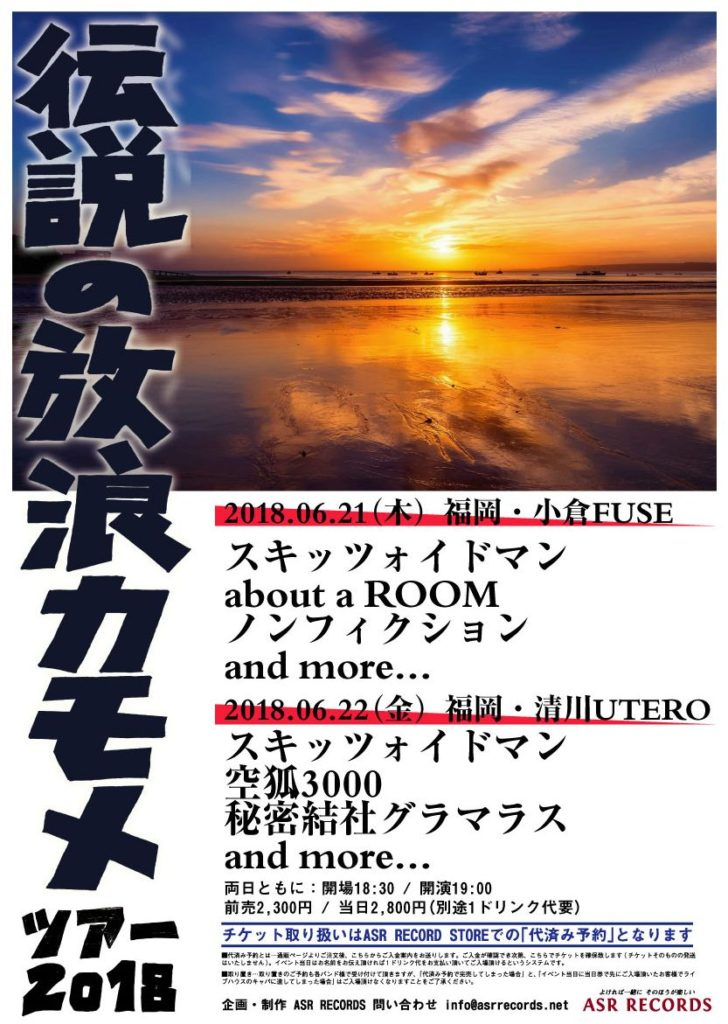 伝説の放浪カモメツアー2018 福岡編