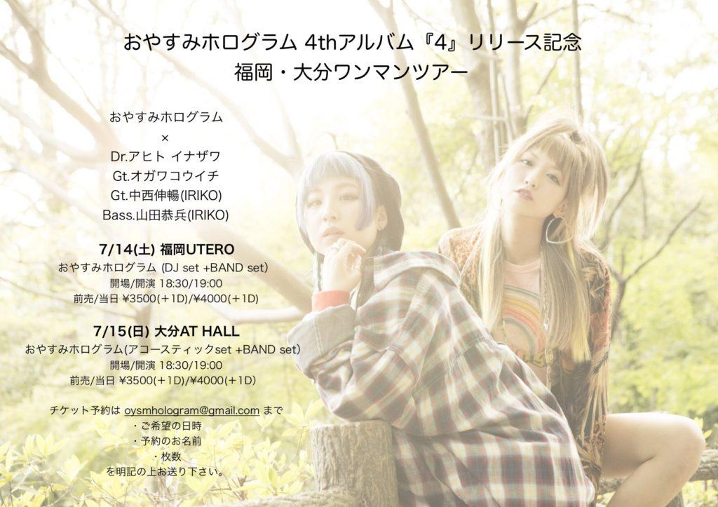 おやすみホログラム4thアルバム『4』リリース記念 福岡・大分ワンマンツアー