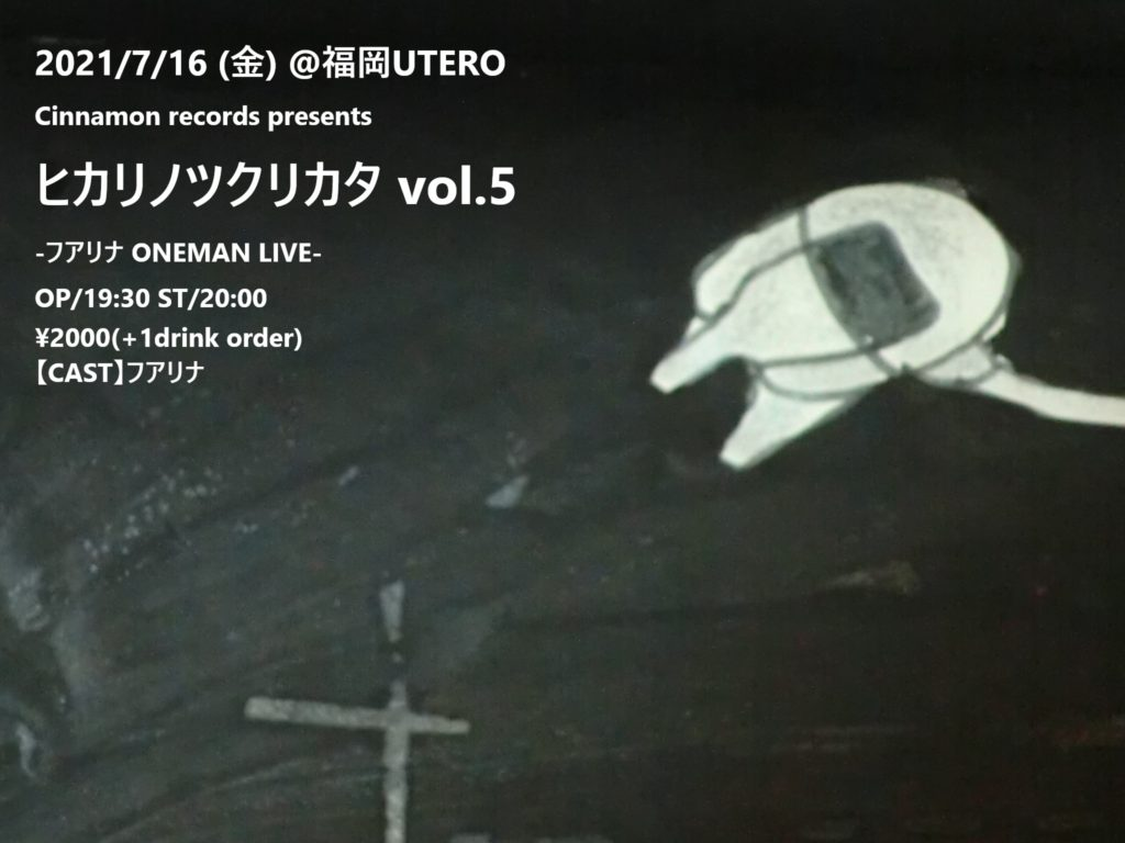 Cinnamon records presents ヒカリノツクリカタ vol.5 -フアリナ ONEMAN LIVE-
