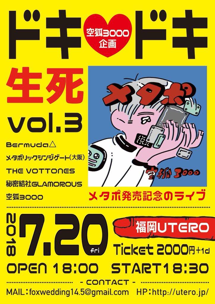 空狐3000企画 〜ドキドキ生死vol.3〜 《メタポ》発売記念のライブ