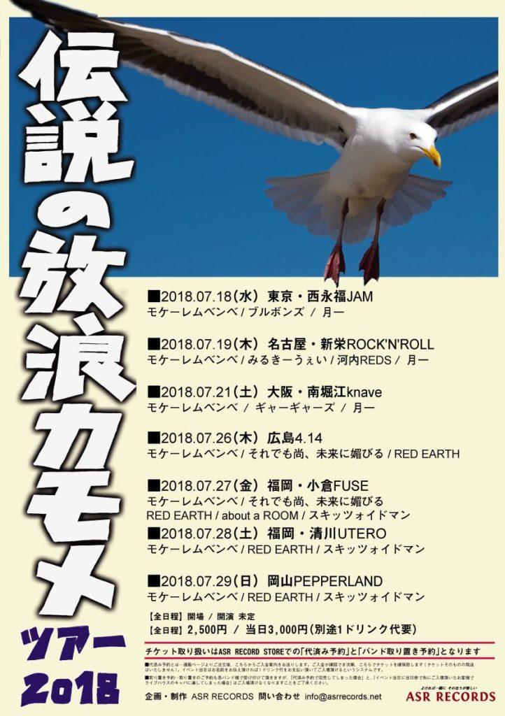 """ASR RECORDS presents 「伝説の放浪カモメツアー""""モケーレムベンベレコ発編""""」"""