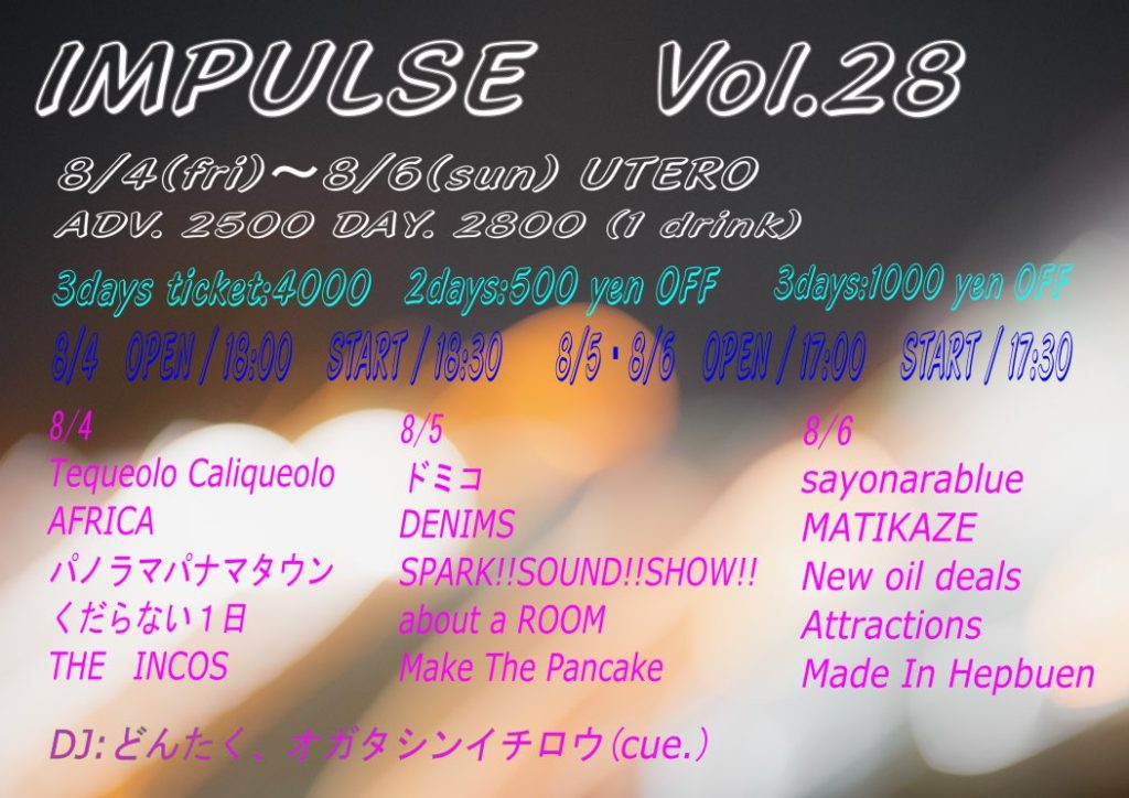 IMPULSE vol.28 DAY.1