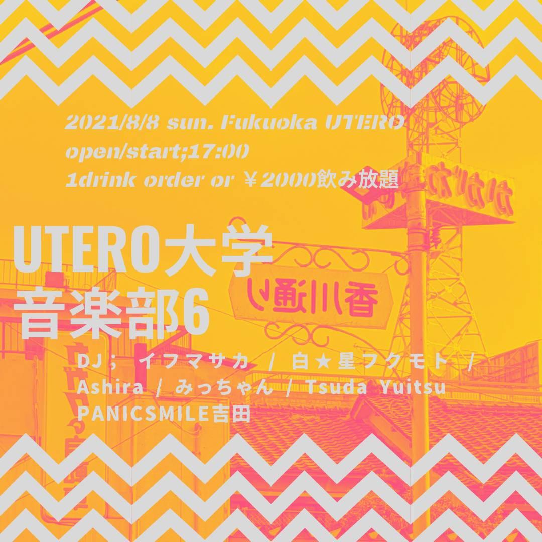 UTERO大学音楽部6