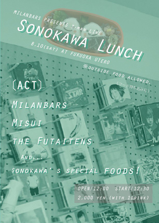 SONOKAWA LUNCH