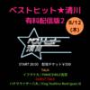 ベストヒット★清川・有料配信版2