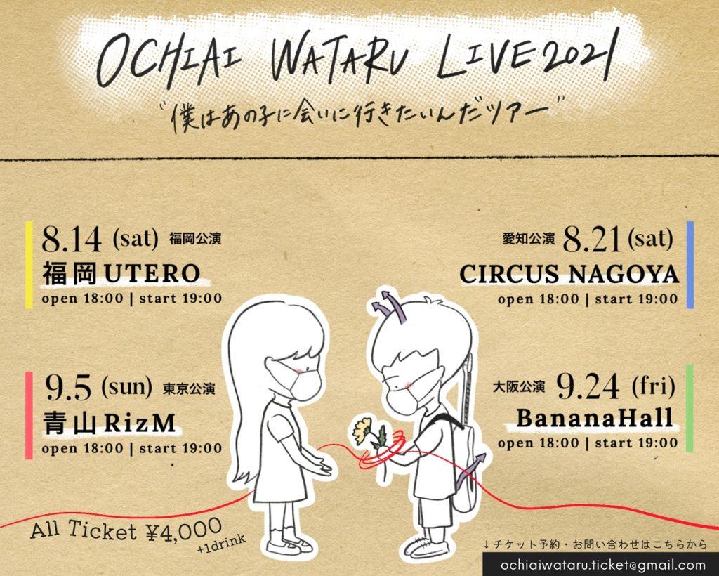 """OCHIAI WATARU LIVE2021  """"僕はあの子に会いに行きたいんだツアー"""""""