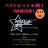 ベストヒット★清川・有料配信版3