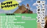 『ジョーブログ8都市トークライブツアー』 〜ジョーがアフリカから帰って来るってよ〜