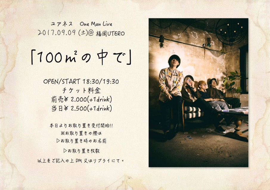 ユアネスOne-Man-Live「100㎡の中で」
