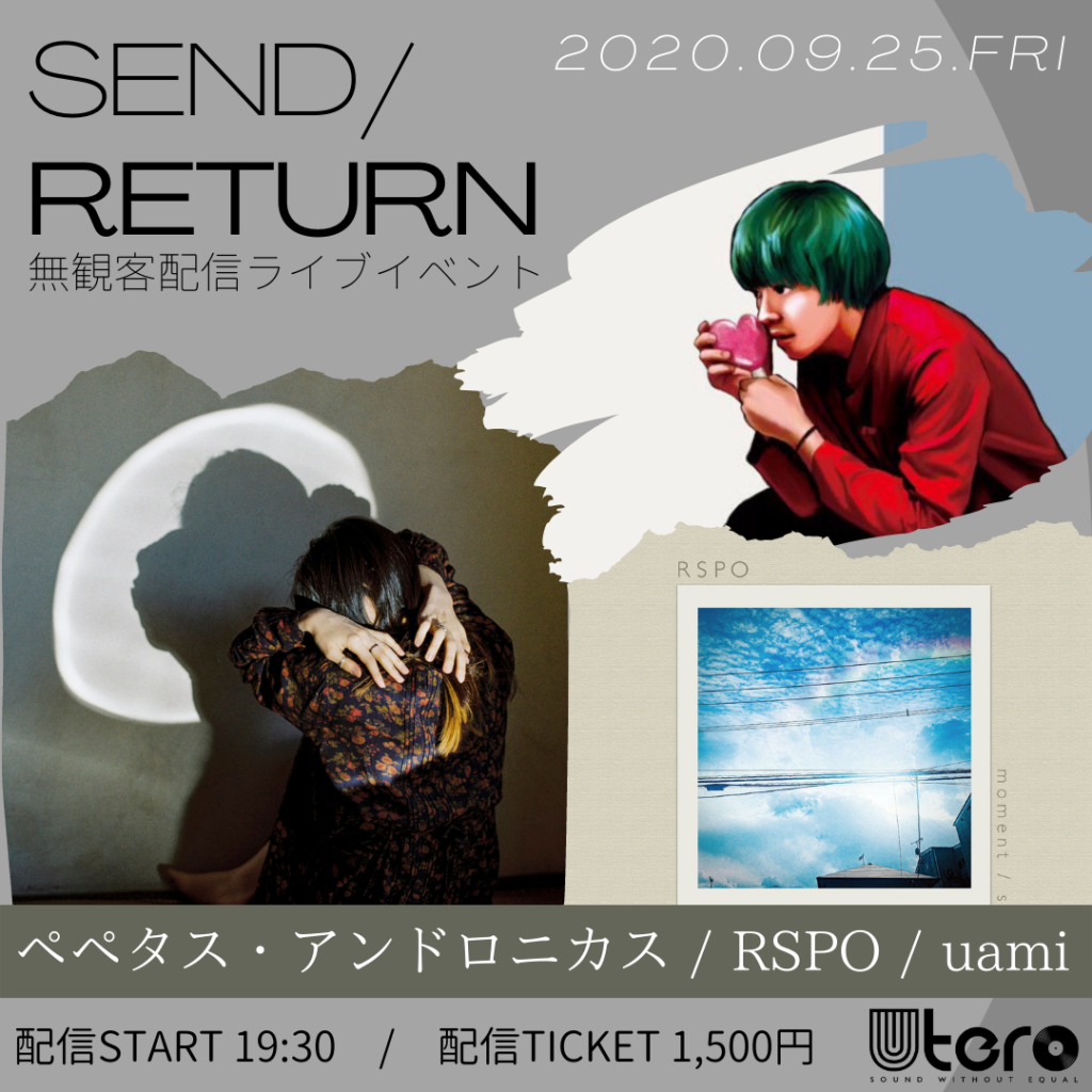 【無観客有料配信ライブ】SEND/RETURN 1