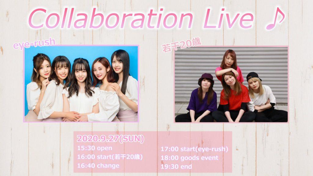 Collaboration Live ♪