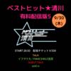 ベストヒット★清川・有料配信版5「DJ ashira presents ソ連・東欧ロックの世界①」