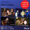 【無観客有料配信ライブ】SEND/RETURN 2