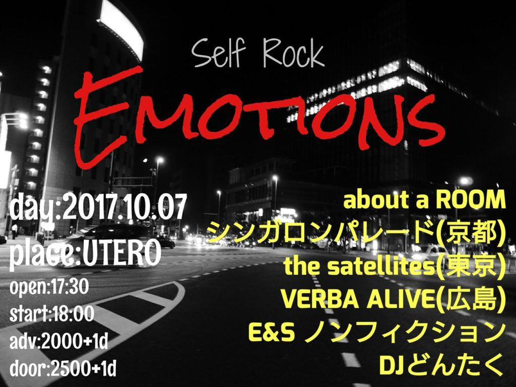 Self Rock Emotions vol.1