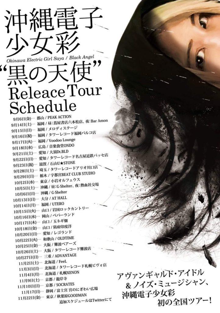 MUSIC UNFAIR「沖縄電子少女彩+ドラびでおLIVE」